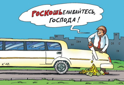 Налог на роскошь. Фото с сайта kp.ru
