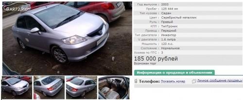 Пример продажи авто на сайте