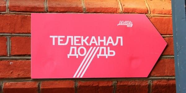 """Телеканал """"Дождь"""" выгоняют из кабельных сетей Украины"""