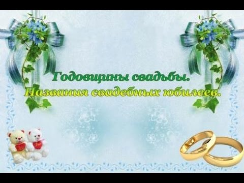 Свадьбы пожелания лет 29 Свадьба 29